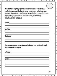Ολυμπιάδα ορθογραφίας. Δημιουργικές ορθογραφικές δραστηριότητες για τ… Word Doc, Sheet Music, Greek, Education, Words, School, Music Score, Educational Illustrations, Learning