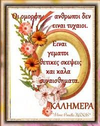 Good Morning, Books, Buen Dia, Libros, Bonjour, Book, Book Illustrations, Good Morning Wishes, Libri