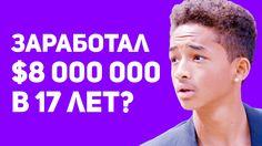 ТОП5 самых богатых детей мира. Сын Уилла Смита - Джейден VS Принц Мулай Эль Хассан . https://www.youtube.com/watch?v=UE9SDwU1hDA