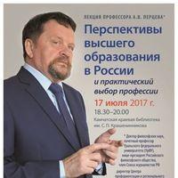 Профессор Перцев А.В. на Камчатке