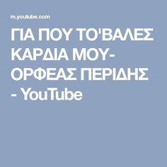ΓΙΑ ΠΟΥ ΤΟ'ΒΑΛΕΣ ΚΑΡΔΙΑ ΜΟΥ- ΟΡΦΕΑΣ ΠΕΡΙΔΗΣ - YouTube Youtube, Youtubers, Youtube Movies