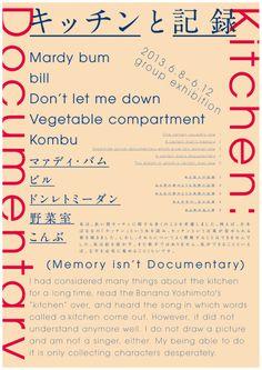 [exhibition] kitchen documentary (2013.06.08—06.12) title: kitchen documentary size: B2 (graphic) design: Yutaka satoh