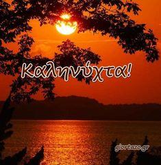 Ηλιοβασίλεμα Good Morning Good Night, Sweet Dreams, Celestial, Sunset, Outdoor, Outdoors, Sunsets, Outdoor Games, The Great Outdoors