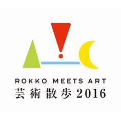 六甲ミーツ・アート芸術散歩2016のロゴマーク。 六甲山上を舞台に展示されるアート作品を、周遊しな��