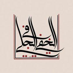 الخفيّ في الجليّ  - إبن عربي