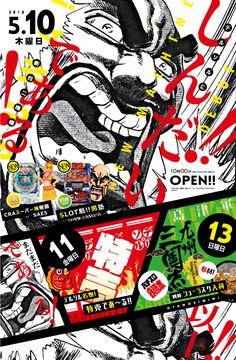 デルソル Ad Design, Graphic Design, Gaming Banner, Japan Fashion, Card Games, Layout, Concept, Comics, Illustration