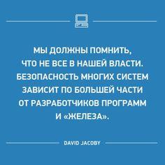 #Цитаты #СилаЗащиты #безопасность