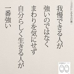 Wise Quotes, Words Quotes, Wise Words, Inspirational Quotes, Sayings, Positive Words, Positive Quotes, Japanese Quotes, Magic Words