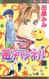 Shoujo, Manga Anime, Channel, Fictional Characters, Fantasy Characters