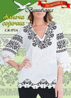 #СХЕМА для вишивка хрестиком жіночої сорочки СЖ 071-071А (комплект з двох схем), 24 ГРН.