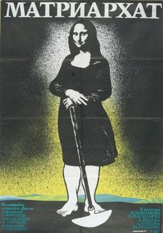 Matriarhat (1977)