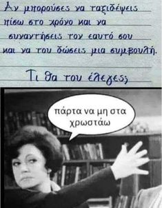 Stupid Funny Memes, Funny Texts, Hilarious, Funny Images, Funny Photos, Funny Greek Quotes, History Jokes, Funny Vines, True Words