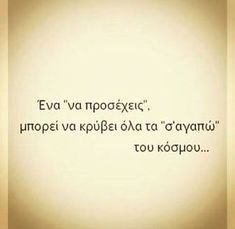 """A simple """"be careful"""" , can hide all the """"i love you"""" 's in the world. I Love You S, My Love, Greek Quotes, Find Image, We Heart It, Tattoo Quotes, How To Get, Simple, Inspiration Tattoos"""