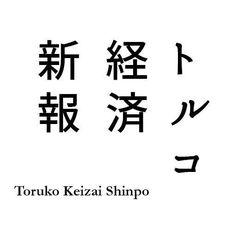 """Türkiye'nin ilk Japonca haber sitesi """"Toruko Keizai Shinpo"""" Japon Sanat Merkezi'nin sponsorluğuyla açıldı."""