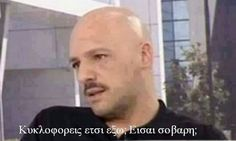 Σοβαρή; Funny Images, Funny Pictures, Enjoy Your Life, Greek Quotes, Just For Laughs, Best Tv, Positive Vibes, Sarcasm, Haha