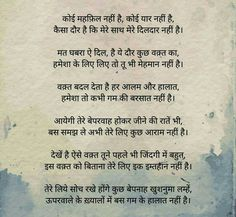 Poem On Friendship In Hindi Poems Friendship Poems Poems
