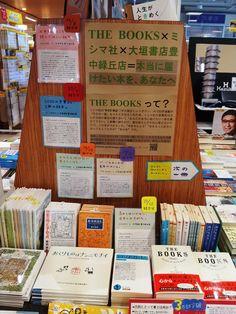 第7回 [本屋さんより]「THE BOOKS×ミシマ社×大垣書店豊中緑丘店=本当に届けたい本を、あなたへ」ミニフェア開催中!