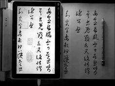 臨 王羲之 《長風帖》毛筆式 鉛筆書法 - YouTube