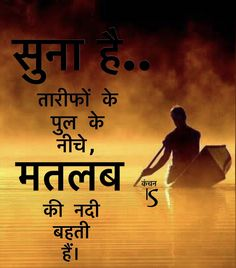 Inspirational Quotes In Hindi, Hindi Quotes On Life, Wisdom Quotes, True Quotes, Words Quotes, Hindi Qoutes, Desi Quotes, Marathi Quotes, Mixed Feelings Quotes