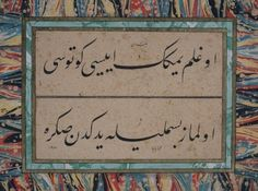 hat 17 Persian Calligraphy, Islamic Calligraphy, Islamic World, Islamic Art, Quran Text, Islamic Wall Decor, Ramadan Decorations, Islamic Gifts, Sufi
