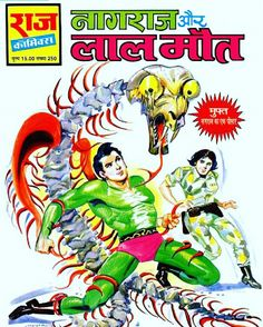 You'd read this or not ? Diamond Comics, Indian Comics, Read Comics Online, Download Comics, Comics Story, The Voice, Instagram Posts, Books, Art