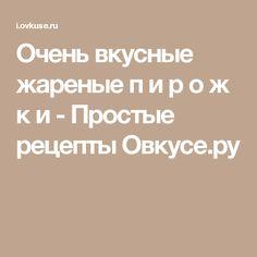 Очень вкусные жареные п и р о ж к и - Простые рецепты Овкусе.ру Blog, Blogging