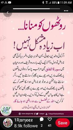 Duaa Islam, Islam Quran, Ali Quotes, Quran Quotes, Iqbal Poetry, Urdu Poetry, Churidhar Neck Designs, Dua In Urdu, History Of Islam