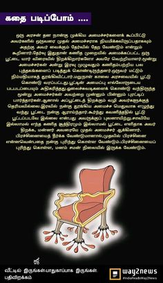 Stories For Kids, Short Stories, Motivational Quotes For Life, Life Quotes, Classroom Word Wall, Tamil Stories, Apple Health, Moral Stories, Story Quotes