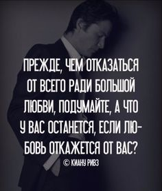 Best Advice Quotes, Wise Quotes, Funny Quotes, Inspirational Quotes, Cool Words, Wise Words, Russian Quotes, Destin, You Are Perfect
