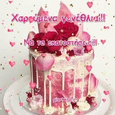 giortazo.gr: GIFs γενεθλίων.......giortazo.gr Happy Birthday Wishes Images, Happy Birthday Cakes, Name Day, Good Morning Images, Beautiful Roses, Birthday Celebration, Cards, Gifs, Food