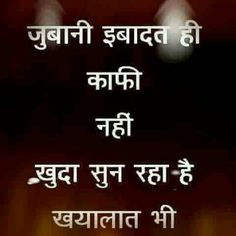 Dil ki awaaz khuda tak jati h. Sufi Quotes, Marathi Quotes, Spiritual Quotes, Hindi Qoutes, Morning Greetings Quotes, Good Morning Quotes, Silence Quotes, Lines Quotes, Knowledge Quotes