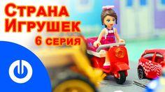 Мультфильм СТРАНА ИГРУШЕК 06 серия