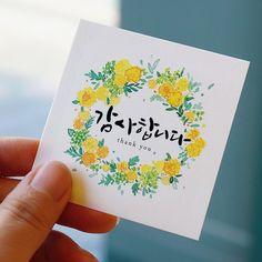 캘리그라피 스티커] 감사합니다 (일러스트: 플라워리스) : 네이버 블로그 Korean Quotes, Typography, Lettering, Nature Journal, Book Projects, Graphic Illustration, Cool Words, Watercolor Paintings, Clip Art