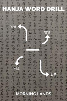 一 [일] is the ninth numeral we'll tackle in Hanja. However, unlike most hanja numerals, there is a lot of vocabulary out there using this character. #LearnKorean #Korean #한국어