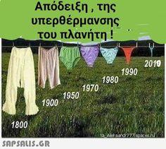 Funny Greek, Funny Memes, Jokes, Make Smile, Color Psychology, Funny Clips, Green Life, Just Kidding, True Words
