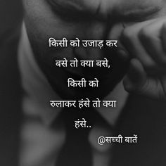 Dono kaambi Bekaar hy Kyunki ukaad Karna Teak nhi is part of Gulzar quotes - Shyari Quotes, Gita Quotes, Motivational Picture Quotes, Hurt Quotes, Status Quotes, Lesson Quotes, People Quotes, Words Quotes, Remember Quotes