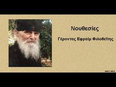 Νουθεσίες - Γέροντας Εφραίμ Φιλοθεΐτης