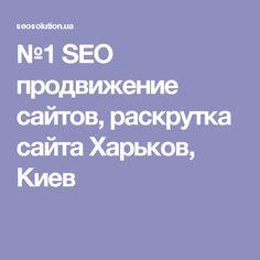 №1 SEO продвижение сайтов, раскрутка сайта Харьков, Киев
