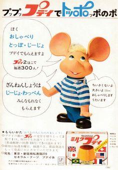 ゼネラルフーズ ミルクプデイ トッポジージョ 広告 1967