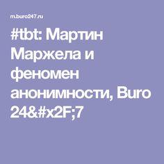 #tbt: Мартин Маржела и феномен анонимности, Buro 24/7