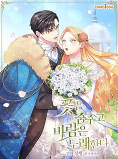 Flower Dance, Online Manga, Manga Covers, Comics Online, Manhwa Manga, Manga To Read, Shoujo, Webtoon, Singing