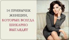 14 Привычек женщин, которые всегда выглядят шикарно !