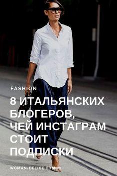 Итальянский гардероб: 8 fashion-блогеров из Италии, которые стоят подписки – Woman & Delice
