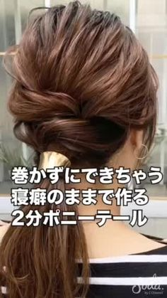 Beauty Makeup, Hair Makeup, Hair Beauty, Hair Upstyles, Hair Arrange, Simple Rules, Braided Updo, Hair Hacks, Updos