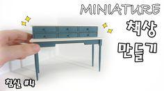 미니어쳐 책상 만들기 * Miniature desk  ミニチュアデスク - 레아네미니하우스