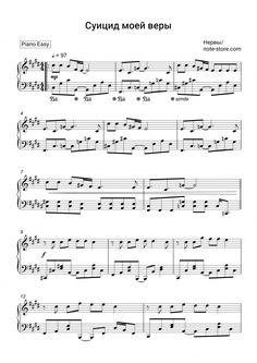 Нервы - Суицид моей веры ноты для фортепиано для начинающих Пианино.Easy SKU PEA0008775 #ноты #пианино #фортепиано #напианино #игранапианино Easy Piano, Sheet Music, Notes, Report Cards, Music Sheets