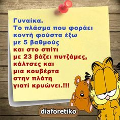 [IMG] Funny Quotes, Funny Memes, Jokes, Greek, Humor, Funny Phrases, Husky Jokes, Greek Language, Animal Jokes