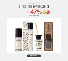 감성에 취해 향기를 그리다 더블유 드레스룸 ~47%%+10%쿠폰