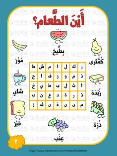 Arabic Worksheets Arabic Worksheets Learning Arabic Arabic Kids