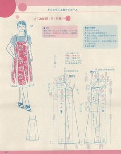 Japanese book and handicrafts - Lady Boutique Japanese Sewing Patterns, Dress Sewing Patterns, Sewing Patterns Free, Clothing Patterns, Sewing Clothes Women, Ladies Clothes, Pinafore Pattern, Sewing Lingerie, Make Your Own Clothes